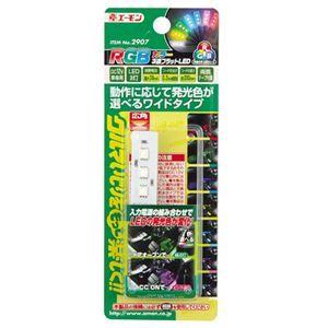 その他 (まとめ) RGBカラー3連フラットLED 2907 【×10セット】 ds-1631329