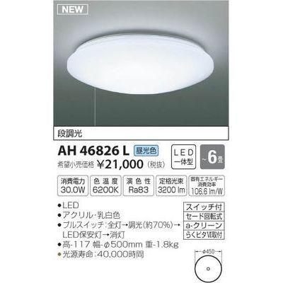 コイズミ LEDシーリング AH46826L