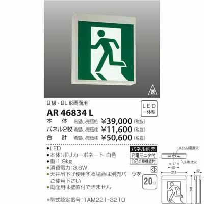コイズミ LED誘導灯 AR46834L