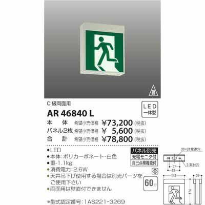 コイズミ LED誘導灯 AR46840L