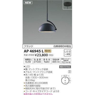 コイズミ LEDペンダント AP46945L