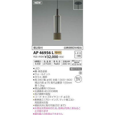 コイズミ LEDペンダント AP46956L