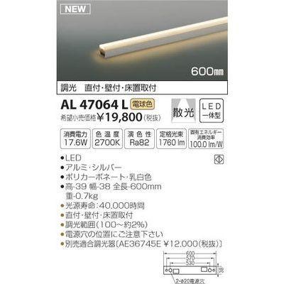 コイズミ LED間接照明器具 AL47064L