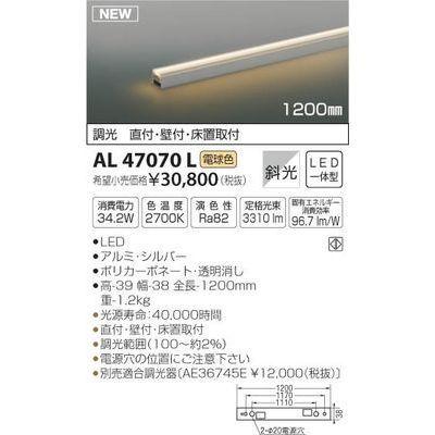 コイズミ LED間接照明器具 AL47070L