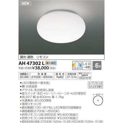 コイズミ LEDシーリング AH47302L