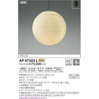 コイズミ LEDペンダント AP47303L