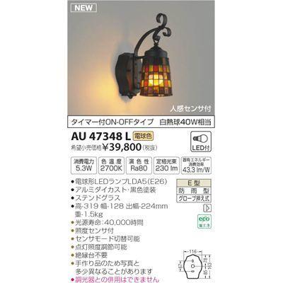 コイズミ LED防雨ブラケット AU47348L