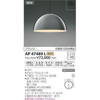 コイズミ LEDペンダント AP47489L