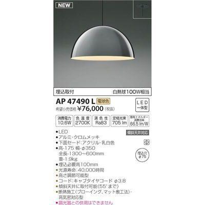 コイズミ LEDペンダント AP47490L