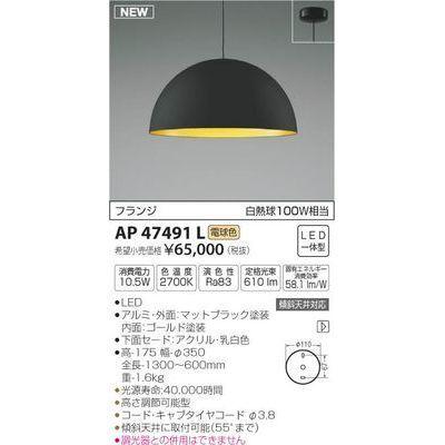 コイズミ LEDペンダント AP47491L