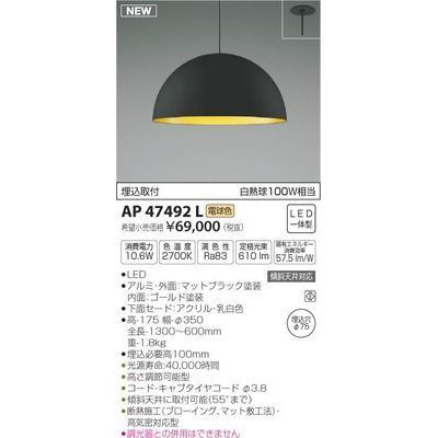 コイズミ LEDペンダント AP47492L