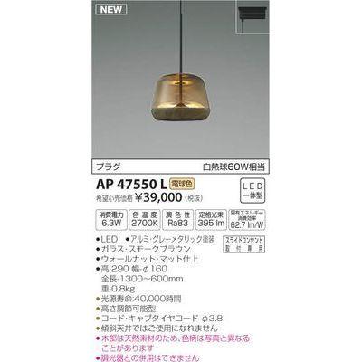 コイズミ LEDペンダント AP47550L