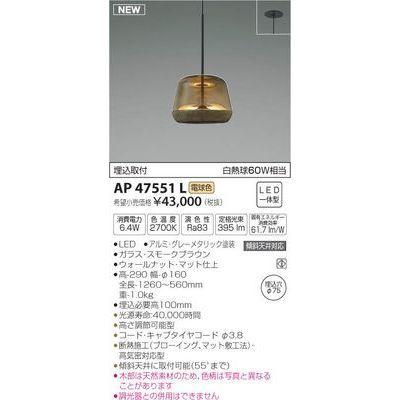 コイズミ LEDペンダント AP47551L