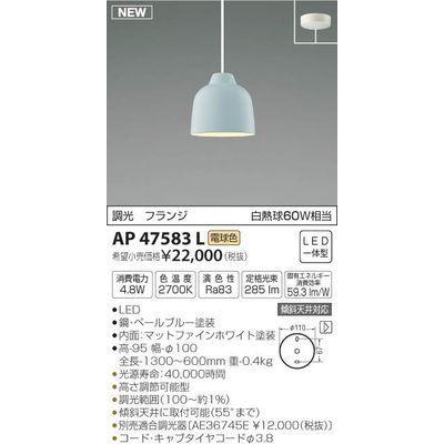 コイズミ LEDペンダント AP47583L