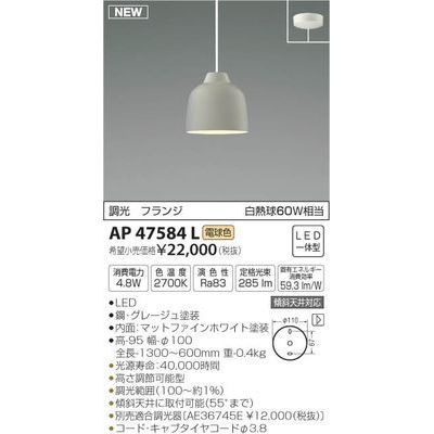 コイズミ LEDペンダント AP47584L