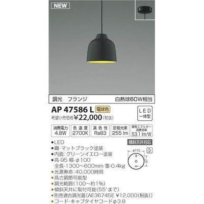 コイズミ LEDペンダント AP47586L
