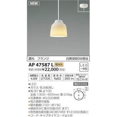 コイズミ LEDペンダント AP47587L