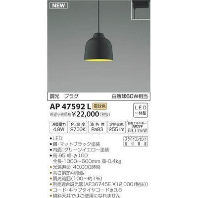 コイズミ LEDペンダント AP47592L