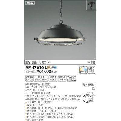 コイズミ LEDペンダント AP47610L