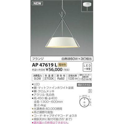 コイズミ LEDペンダント AP47619L