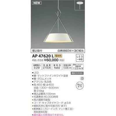 コイズミ LEDペンダント AP47620L