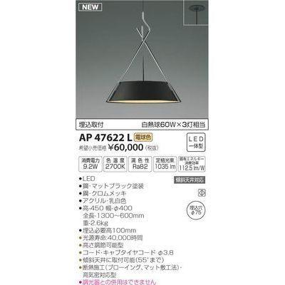 コイズミ LEDペンダント AP47622L