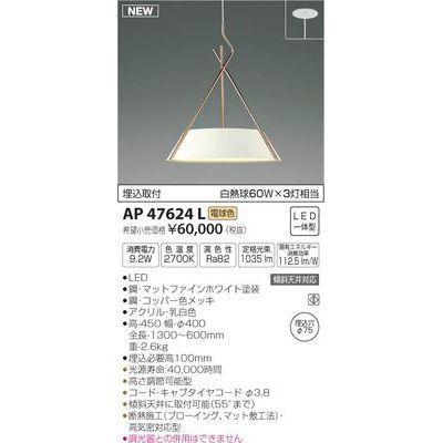 コイズミ LEDペンダント AP47624L
