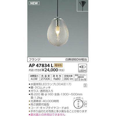 コイズミ LEDペンダント AP47834L