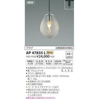 コイズミ LEDペンダント AP47835L