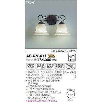 コイズミ LEDブラケット AB47843L