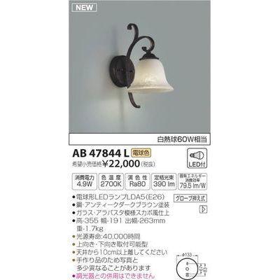 コイズミ LEDブラケット AB47844L
