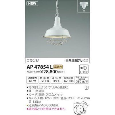 コイズミ LEDペンダント AP47854L