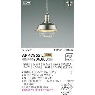 コイズミ LEDペンダント AP47855L