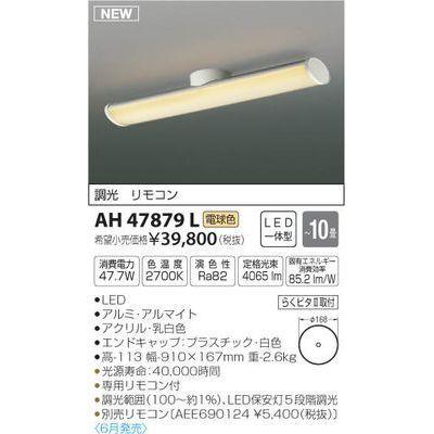 コイズミ LEDシーリング AH47879L