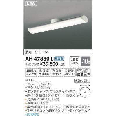 コイズミ LEDシーリング AH47880L