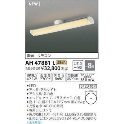 コイズミ LEDシーリング AH47881L