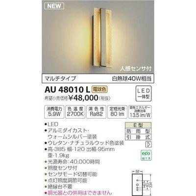 コイズミ LED防雨ブラケット AU48010L