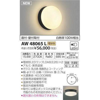 コイズミ LED防湿ブラケット AW48065L