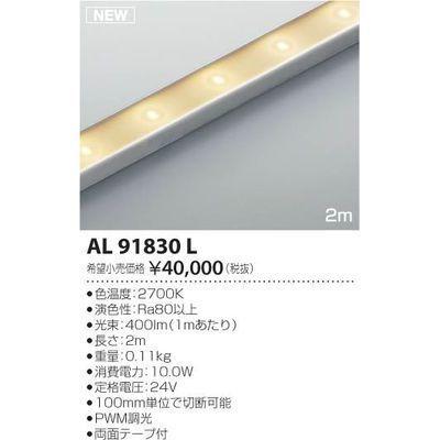 コイズミ LED間接照明器具 AL91830L