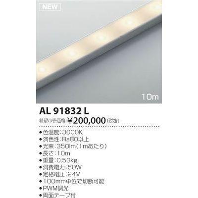 コイズミ LED間接照明器具 AL91832L
