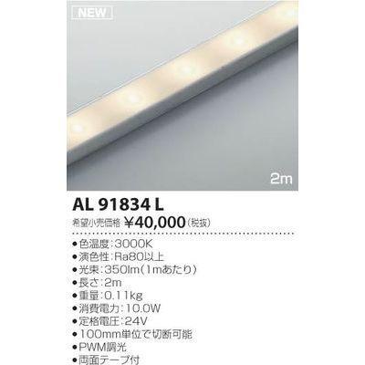 コイズミ LED間接照明器具 AL91834L
