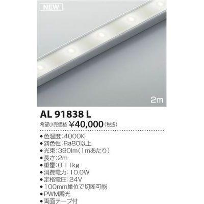 コイズミ LED間接照明器具 AL91838L