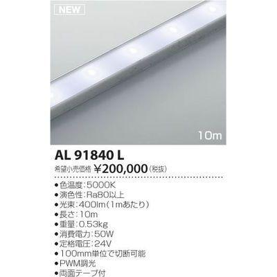 コイズミ LED間接照明器具 AL91840L