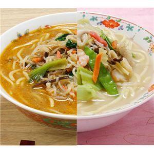 その他 レンジで簡単!長崎ちゃんぽん&坦々麺 20食 ds-1653997