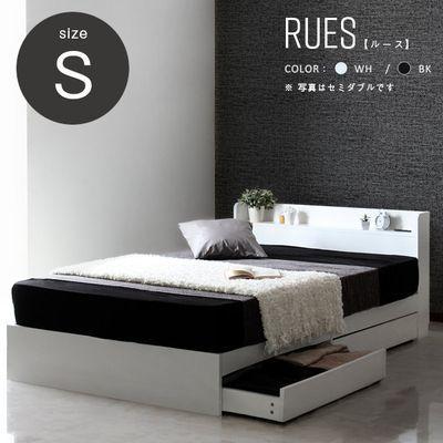 スタンザインテリア 美しいシンプルフォルムの実用的な多機能ベッド RUES【ルース】ベッドフレームのみ(シングル)(ホワイト シングル) rues-wh-s【納期目安:4/19入荷予定】