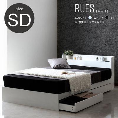 スタンザインテリア 美しいシンプルフォルムの実用的な多機能ベッド RUES【ルース】ベッドフレームのみ(セミダブル)(ホワイト セミダブル) rues-wh-sd