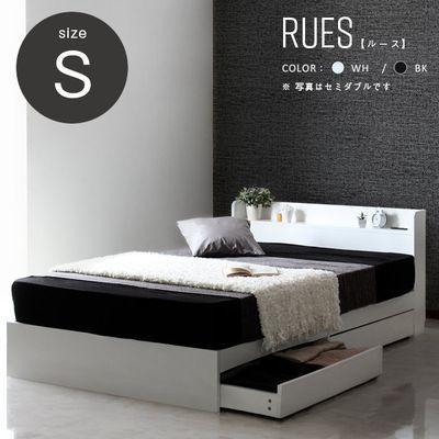 スタンザインテリア 美しいシンプルフォルムの実用的な多機能ベッド RUES【ルース】ベッドフレームのみ(シングル)(ブラック シングル) rues-bk-s