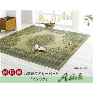 その他 純国産 い草花ござカーペット 『アシック』 グリーン 本間3畳(191×286cm) ds-1668253