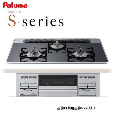 パロマ S-series[エスシリーズ][75cm幅](都市ガス)(クリアパールブラック) PD-N60WV-75CK-13A