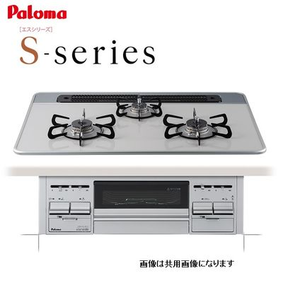 パロマ S-series[エスシリーズ][75cm幅](都市ガス)(ティアラシルバー) PD-N60WV-75CV-13A